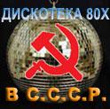 Дискотека 80х в СССР